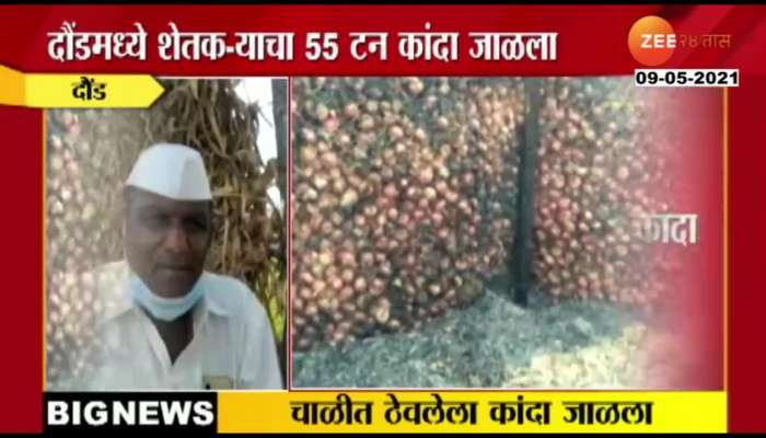 Pune Daund Farmer Nana Vasant Jagtap Loss In Onion