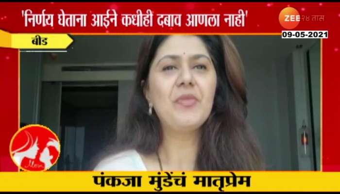 BJP Leader Pankaja Munde Remember Her Mother On Eve Of Mothers Day