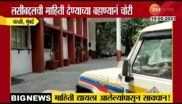 MUMBAI, IN WORLI A MAN STOLE MONEY FROM WOMEN