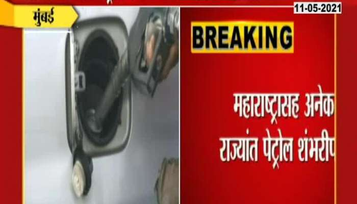 Petrol Price Hike Petrol rate Is above 100 rs in Parbhani