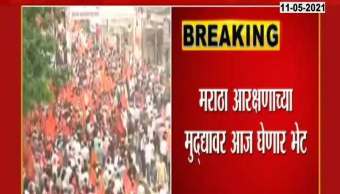 CM DCM will Meet With Ashok Chavan Governor to discuss Maratha Reservation