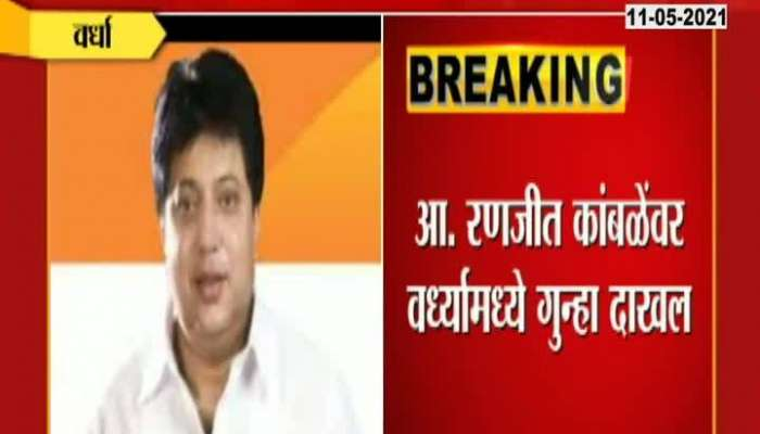 A case has been registered against MLA Ranjit Kamble