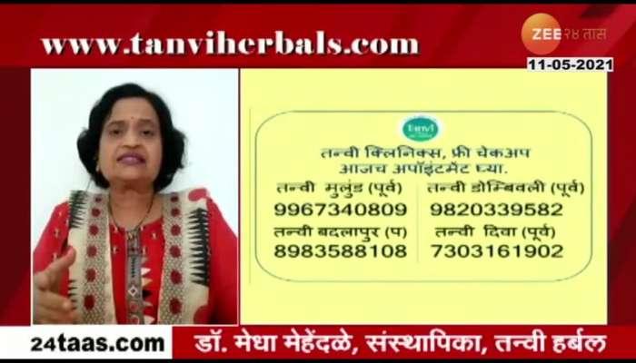 Hitguj With Dr Medha Mehendale Tanvi Herbal