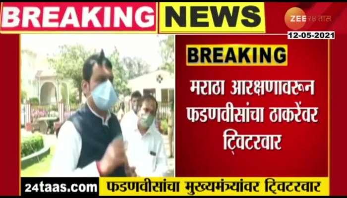 BJPs Devendra Fadnavis Tweet To Criticize Thackeray Govt On Maratha Reservation
