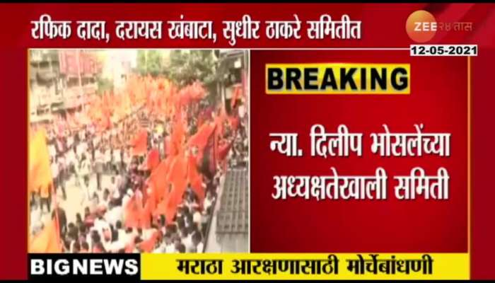 Maharashtra Government To Form Committee For Maratha Reservation