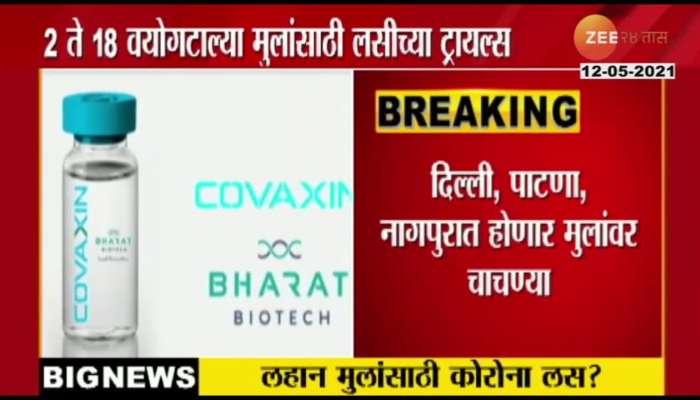 Bharat Bio Tech Gets Nod To Expirement Vaccines On Childrens