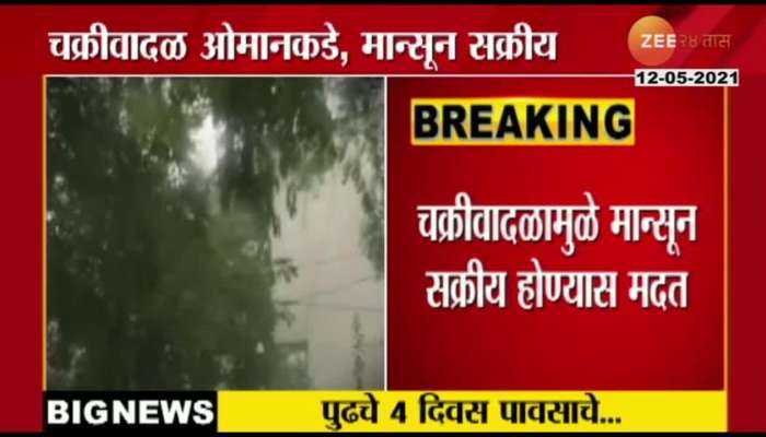 Relief To Maharashtra From Cyclone