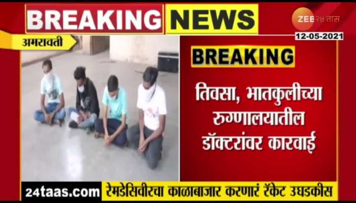 Amravati Police Arrested 6 People For Black Marketing Of Remdesivir Injection
