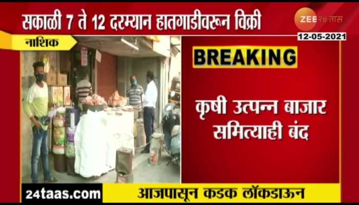 Aaj Kay Vishesh 12 May 2021, Agricultural Produce Market Committee closed