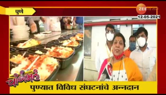 PUNE FOOD GIVEN THOUSANDS POOR PEOPLE EVERY DAY