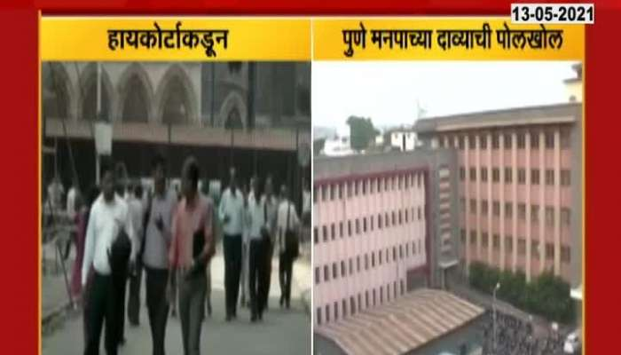 High court Slam Pune Mahapalika For Not Providing Facility For Covid Patients