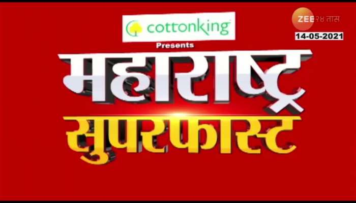 Maharashtra Superfast