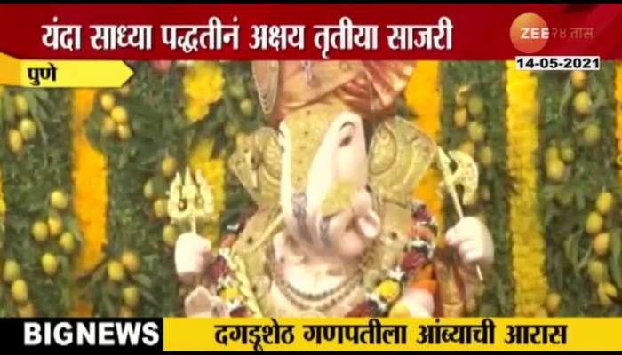 Mango Decoration To Pune Dagdusheth Ganpati On Akshay Tritiya.
