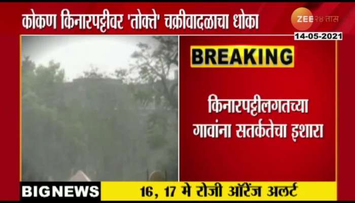 Orange Alert To State On 16 And 17 By Metrological Department