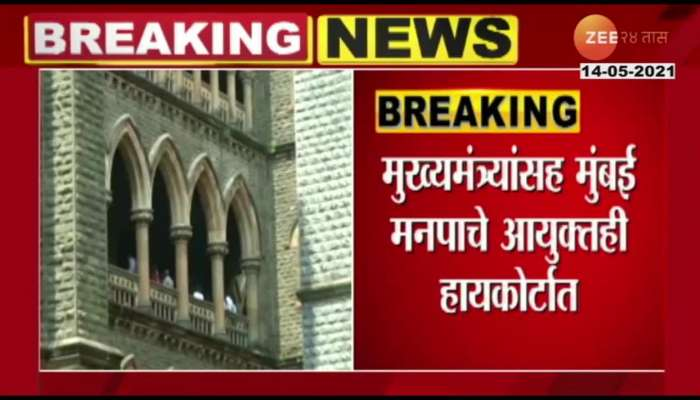 CM Uddhav Thackeray With State Advocate Genral At Bombay High Court