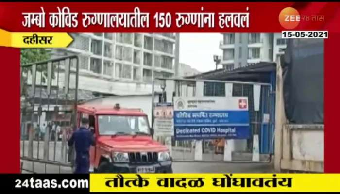shifted 150 Patients from covid center because of Tauktae cyclone