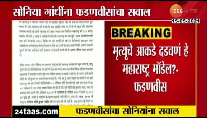 Devendra Fadnavis Letter To Sonai Gandhi On maharashtra Corona situation