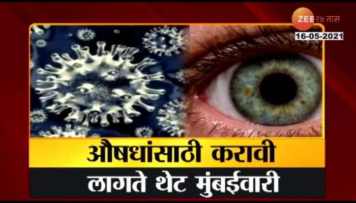Ahmdabad black market of mukar mycosis injection