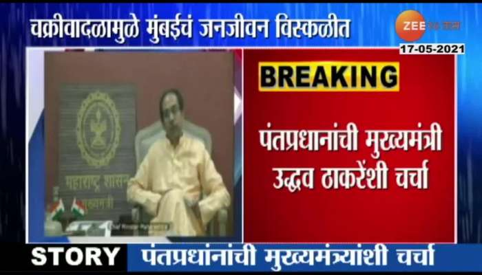 conference between PM Modi and CM Uddhav Thackeray bout cyclone