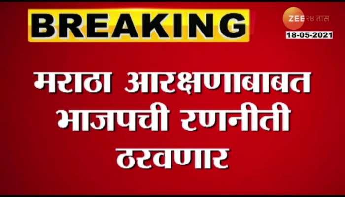 meetings are happening on Maratha reservation, status of Maratha reservation