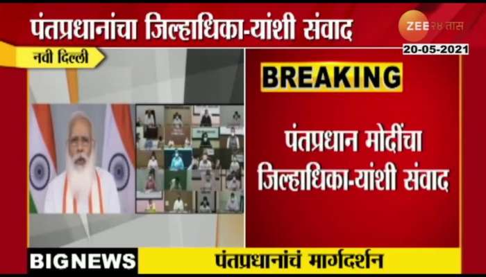 pm modi video conference with collector officer, click to know more