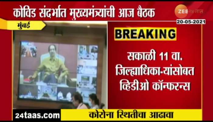 CM Uddhav Thackeray To VC Meet With All District Collector For Review Of Covid-19