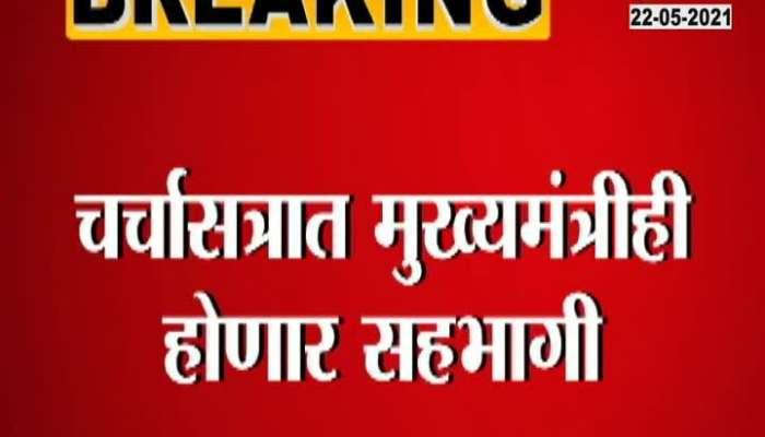 CM Uddhav Thackeray And Corona Taskforce Doctors Video Meet Will meet tomorrow