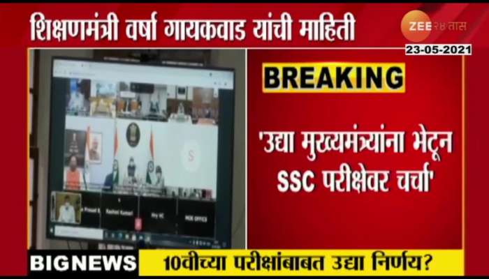 STUDENTS REACTION ON SSC EXAM DECISION