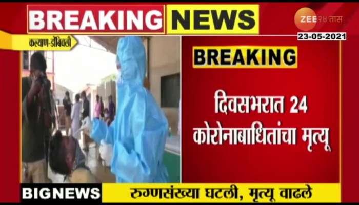 Highest record corona patient  in kalyan dombivali