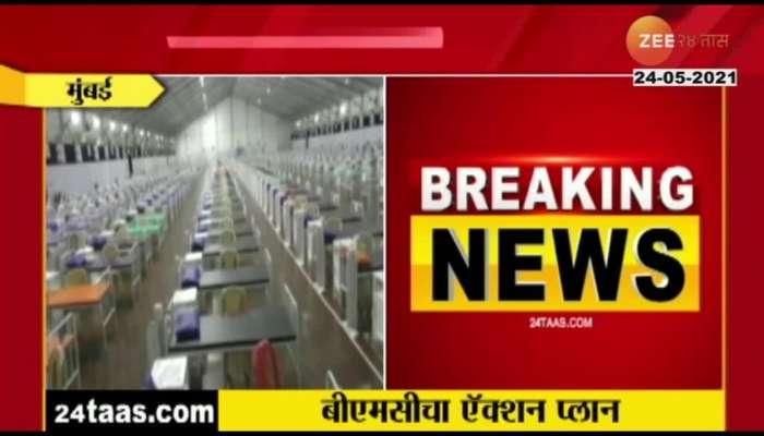 MUMBAI BMC IS GOING TO PREPARED FOR MORE 5 JUMBO COVID CENTER