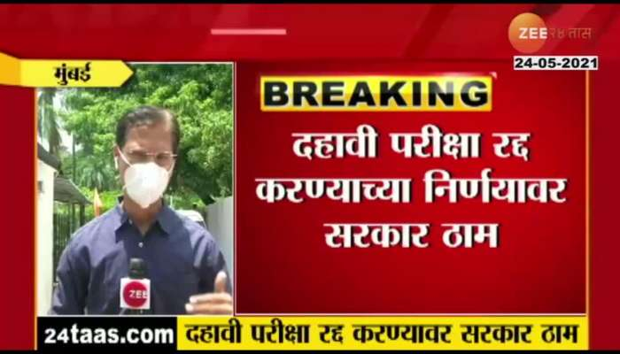 STATE GOVERNMENT ON 10TH EXAM CANCELLED