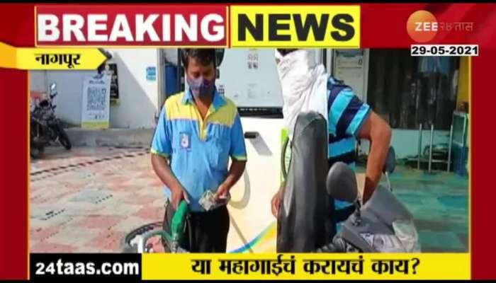 Nagpur People Reaction On Petrol Price Rise