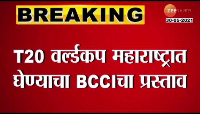 BCCI Seek More Time From ICC For Hosting T20 World Cup