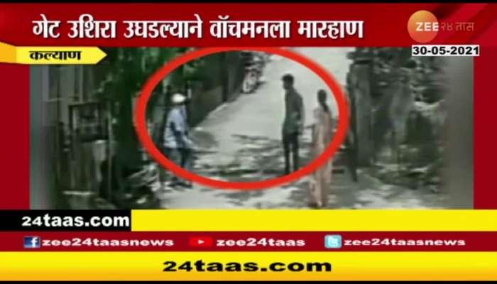 kalyan watchman beaten because he open gate very late, cctv video viral