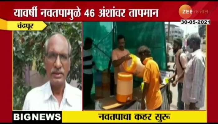 Chandrapur Heatwave With 46 Degree Temperature