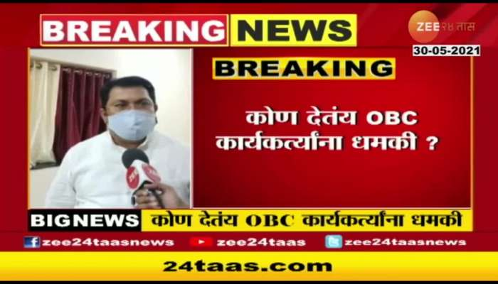 OBC ACTIVIST THREATEN WITH DEATH REACTION, MINISTER WADERRIWAR TOLD THIS TO 24 TAAS