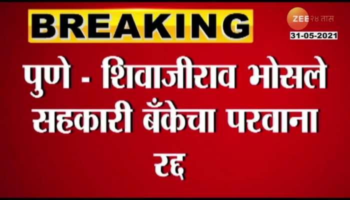 SHIVAJIRAO BHOSALE CO OP SOCIETY BANK LICENCE CANCEL BY RBI