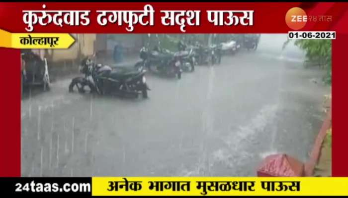 Kolhapur Kurundwad Heavy Rainfall