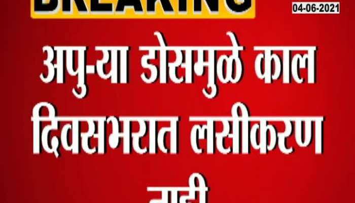 MUMBAI VACCINATION STARTED FROM TODAY