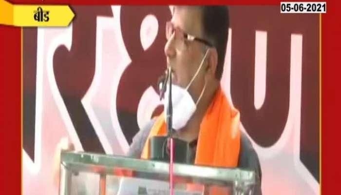 Beed Vinayak Mete Speech At Collector Office