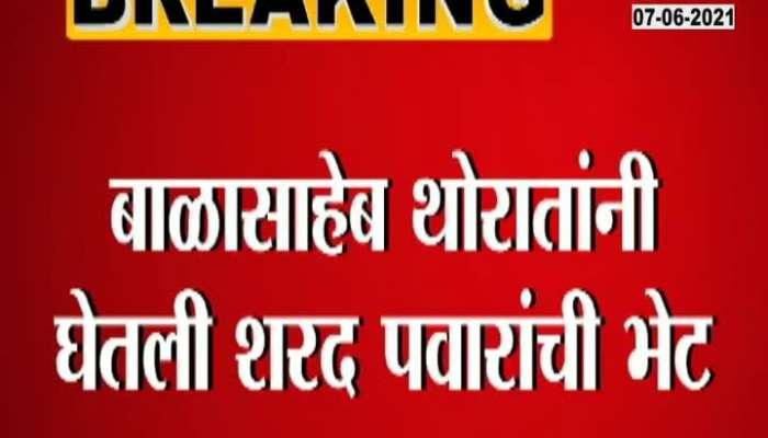 MVA Govt Revenue Minister Balasaheb Thorat Meet NCP Chief Sharad Pawar