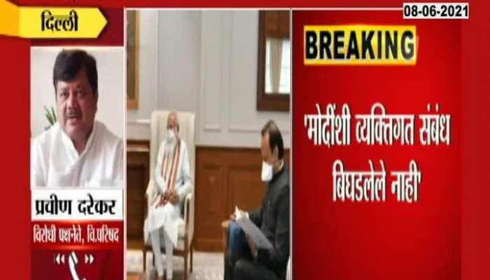 BJP Leader Pravin Darekar On CM Uddhav Thackeray Meet Personally Meet PM Modi