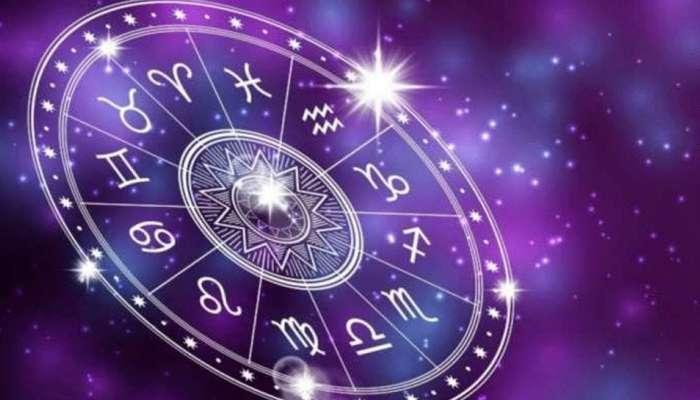 Horoscope : तुमचा आजचा दिवस कसा असेल ते जाणून घ्या