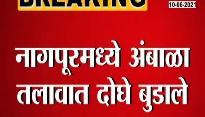 Nagpur Ramtek Two Friends Drowned To Death