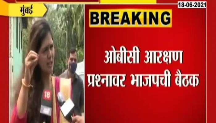 BJP LEader Pankaja Munde Criticise Deputy CM Ajit Pawar On Beed Visit