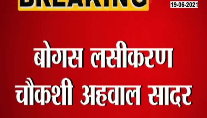 Mumbai Aditya Thackeray On Kandivali Bogus Vaccination.