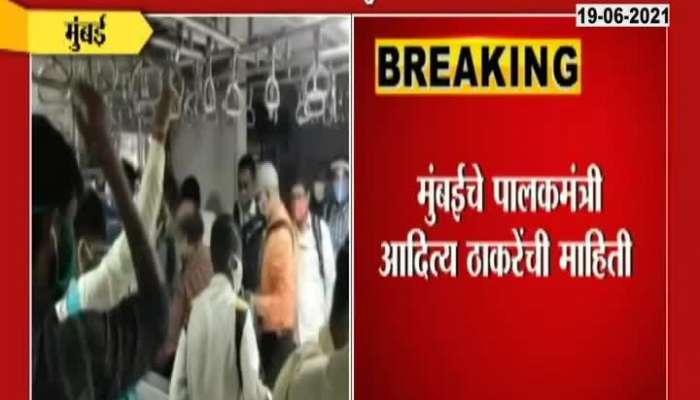 MUMBAI LOCAL WILL START ACCORDING TO MEDICAL EXPERTS ADVICE SAID BY ADITYA THACKERAY