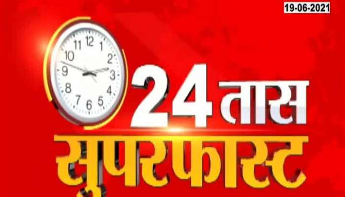 24 Taas Superfast At 04 Pm,19Th June 2021