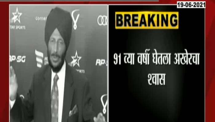 MILKHA SINGH DIED AT AGE OF 91