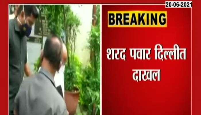 NCP Supremo Sharad Pawar Enter In Delhi
